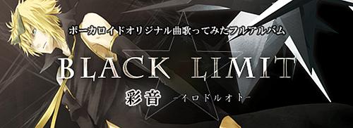 BLACK LIMIT 彩音-イロドルオト-