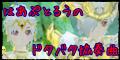 はあぷとるうのドタバタ協奏曲